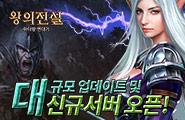 왕의전설 신규서버 오픈!!