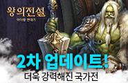 왕의전설 2차 업데이트!