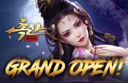 촉산협객전 오픈 이벤트!!