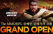 삼패인온라인 오픈!!