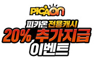 [피카온] 게임전용 캐시 이벤트!!