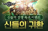 신들의전쟁 복귀 이벤트!