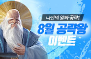 [열혈삼국] 공략왕이벤트