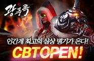 [광풍록] CBT OPEN 이벤트