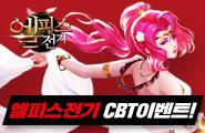 [엘피스전기] CBT 이벤트