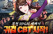 [귀검] CBT 이벤트