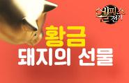 [엘피스전기] 황금돼지의 선물!