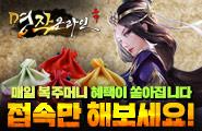 [명작온라인] 설날 이벤트