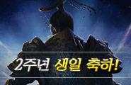 [열혈삼국3] 2주년 이벤트