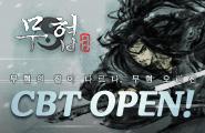 [무협오리진]CBT 이벤트