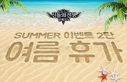 [신들의 전쟁] 여름휴가 이벤트 2탄