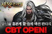 [제왕온라인] CBT 이벤트