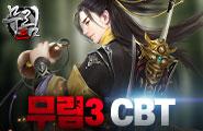 [무림3] CBT 이벤트