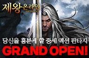 [제왕온라인] 오픈기념 이벤트