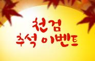 [천검] 추석맞이 이벤트