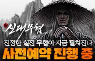 [신대무협] 사전예약 이벤트