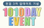 [천검] 업데이트 기념 10.10 day