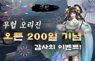 [무협오리진] 200일 이벤트