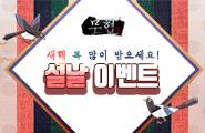 [무협오리진] 설날 이벤트