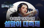[용의군단] 700일기념 설맞이 대축제!