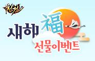 [천검] 새해 복선물 이벤트