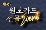 [천검] 원보카드 선물 이벤트